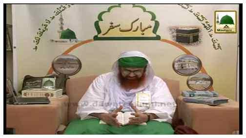 Mubarak Safar(Ep:02) - Aashiqan-e-Rasool ﷺ Kay Hajj Kay Waqiyat