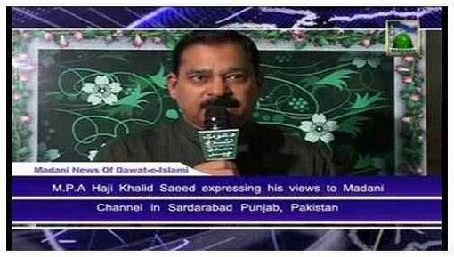 Madani News English - 13 Zulqaida - 20 September