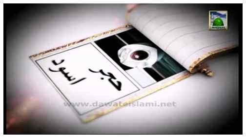 Madani Channel ID - Faizan e Hajj - 06 - Talbiya