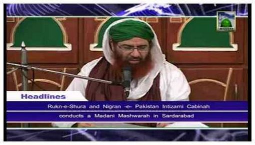 Madani News English - 14 Zulqaida - 21 September