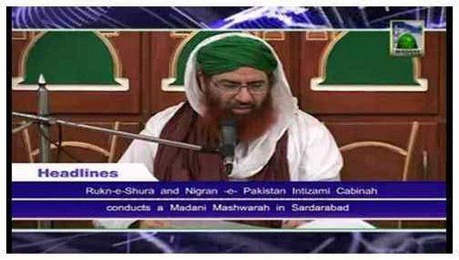 Madani News English - 14 Zulqaida - 21 September