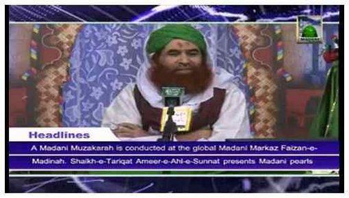 Madani News English - 15 Zulqaida - 22 September