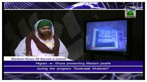 Madani News English - 16 Zulqaida - 23 September