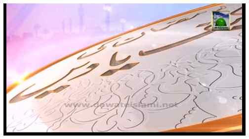 Ramadan Ki Purkef Yadain(Ep:04) - 04 Ramazan 1431 - Subtitled