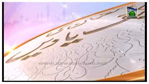 Ramadan Ki Purkef Yadain(Ep:05) - 05 Ramazan 1431 - Subtitled