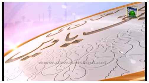 Ramadan Ki Purkef Yadain(Ep:09) - 09 Ramazan 1431 - Subtitled