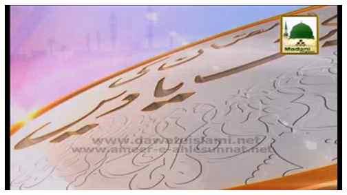 Ramadan Ki Purkef Yadain(Ep:12) - 12 Ramazan 1431 - Subtitled