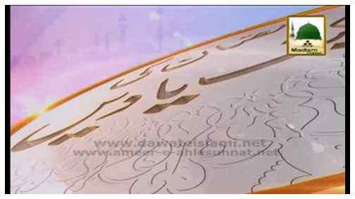 Ramadan Ki Purkef Yadain(Ep:14) - 14 Ramazan 1431 - Subtitled