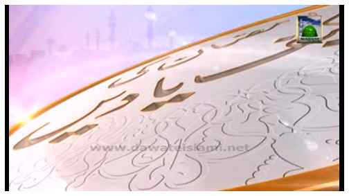 Ramadan Ki Purkef Yadain(Ep:17) - 17 Ramazan 1431 - Subtitled