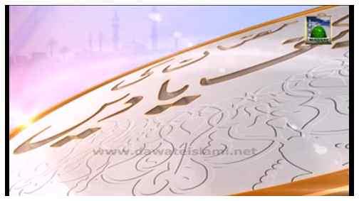 Ramadan Ki Purkef Yadain(Ep:19) - 19 Ramazan 1431 - Subtitled