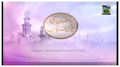 Ramadan Ki Purkef Yadain(Ep:20) - 20 Ramazan 1431 - Subtitled