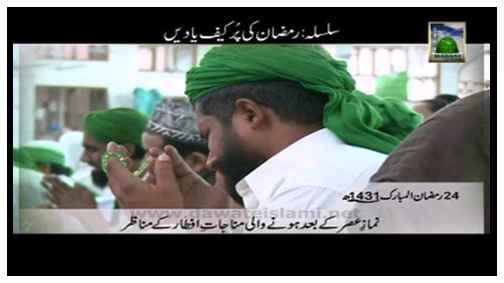 Ramadan Ki Purkef Yadain(Ep:24) - 24 Ramazan 1431 - Subtitled