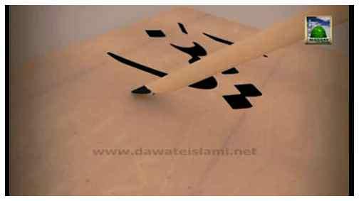 Ambiya Kiram Kay Waqiyat(Ep:05) - Hazrat Ibrahim Kay Waqiyat (علیہ السلام)
