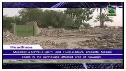 Madani News English - 25 Zulqaida - 02 October