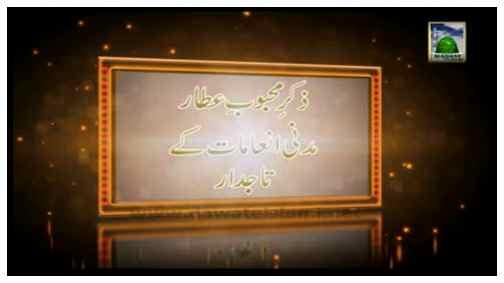 Documentary - Faizan e Haji Zam Zam Raza Attari - (رحمتہ اللہ تعالٰی علیہ)