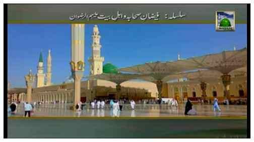 Faizan e Sahaba O Ahlebait(Ep:02)