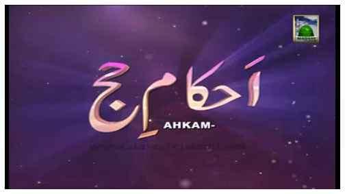 Hajj Madani Guldasta(04) - Hajj Farz Honay Ki Sharaait