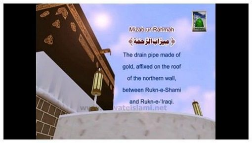 Hajj Madani Pearl(04) - Meezab Ur Rahmah