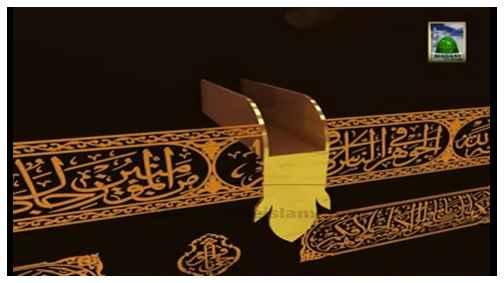 Hajj Madani Phool(05) - Meezab e Rahmat
