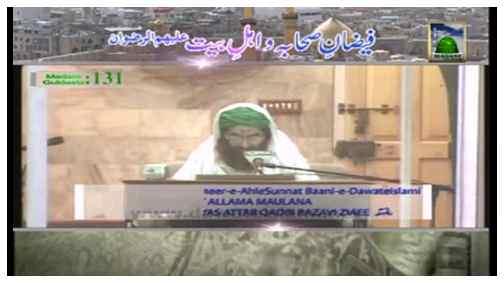 Madani Guldasta 131 - Imam e Hussain Kay Mubbarak Sar Ki Karamaat