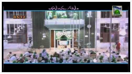 Madani Muzakray Ki Madani Mahak(06) - Barkat Kesay ho