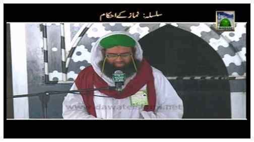Namaz Kay Ahkam(Ep:04) - Quran Pak Chhoonay Kay Ahkam