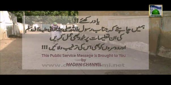 Public Service Message(PSM) - Takleef Ki Cheez Ko Musalman Kay Rastay Se Hatana