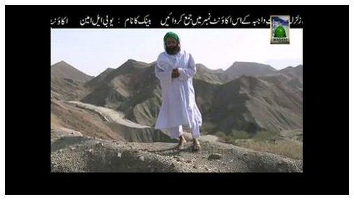 Targheeb - Zalzala Zadagan Kay Liye Sadqat e Wajiba Dain