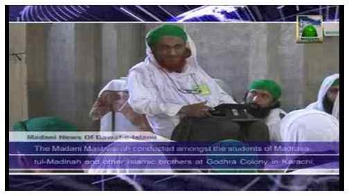 Madani News English - 26 Zulqaida - 03 October