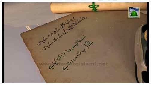 Madina Yaad Aya ha