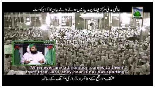 Aala Hazrat Aur Tazeem e Sadaat - Subtitle & Sign Language