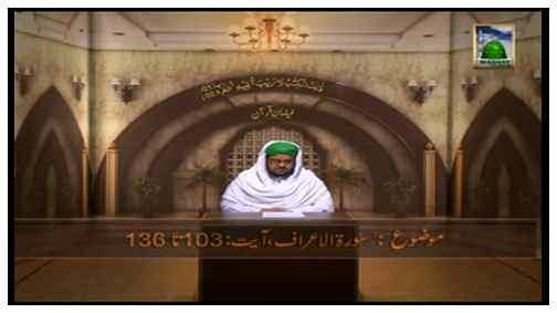 Faizan-e-Quran(Ep:125) - Soorah Aaraf Ayat No 103 to 136