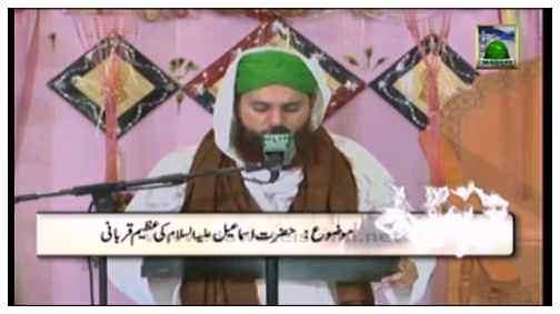Haftawar Sunnaton Bhara ijtima(Ep:194) - Hazrat Ismail Ki Azeem Qurbani