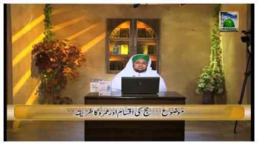 Hajj Kay Ahkam(Ep:02) - Hajj Ki Aqsam aur Umrah Ka Tariqa