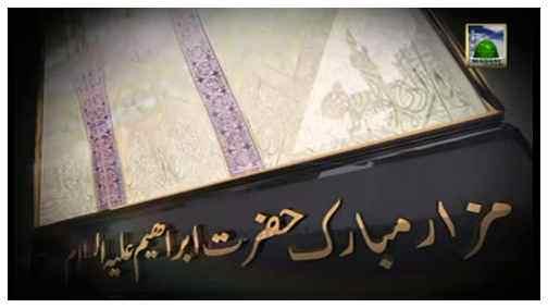 ALLAH Walon Ki Batain(Ep:17) - Seerat e Hazrat Sayyedunna Suleman - Part-01