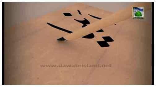 Ambiya Kiram Kay Waqiyat(Ep:07) - Hazrat Ibrahim Ki Qurbani ( علیہ السلام)