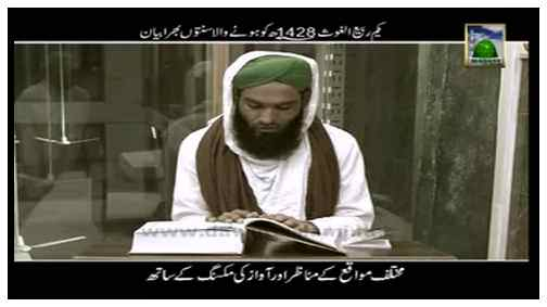Ghous e Pak Kay Waqiyat - Subtitle & Sign Language