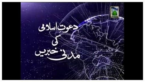 Madani News English - 13 Zulhijja - 19 October
