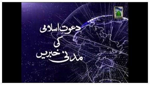 Madani News English - 13 Zulhijja - 19 October