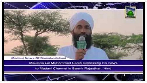 Madani News English - 16 Zulhijja - 22 October