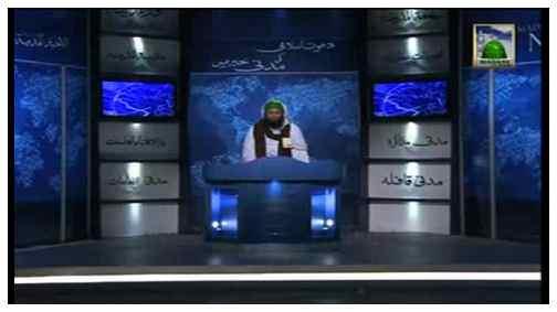Madani News English - 18 Zulhijja - 24 October