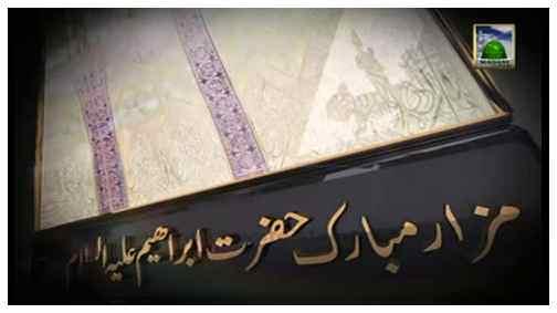 ALLAH Walon Ki Batain(Ep:17) - Seerat e Hazrat Sayyedunna Suleman - Part-02