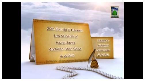 Documentary - Faizan e Hazrat Syed Abdullah Shah Ghazi رحمۃ اللہ تعالٰی علیہ
