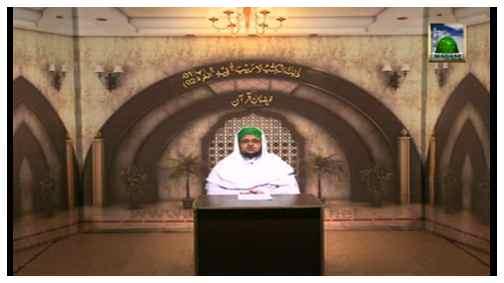 Faizan-e-Quran(Ep:127) - Soorah Aaraf Ayat No 155 to 166