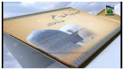 Documentary - Blessings Of Ummul Momineen Safiya - (رحمتہ اللہ تعالٰی علیہ)