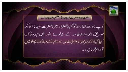 Documentary - Faizan e Farooq e Aazam رضی اللہ تعالٰی عنہ