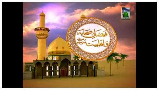 Madani Channel ID - Faizan e Ahlebait (2)