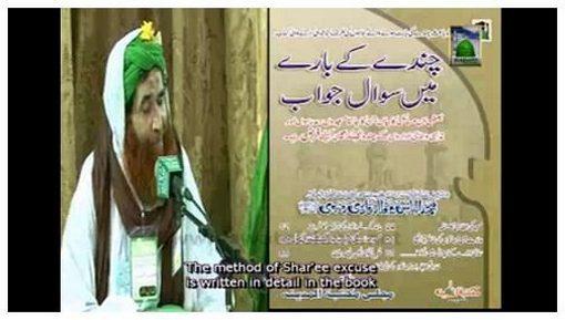 Muft Ilaj Kay Idaray Main Mustahiq Aur Ghair Mustahiq