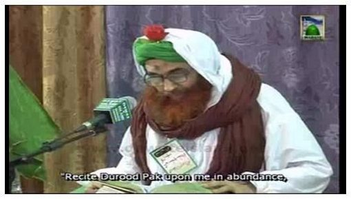 Durood e Pak Ki Kasrat Aur Gunnahon Ki Magfirat