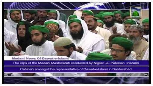 Madani News English - 01 Muharram - 06 November